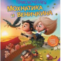 Корректура и редактирование детской книги