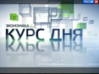 "Канал Россия-24 ""Курс дня"""