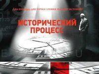 """ВГТРК """"Исторический процесс"""""""