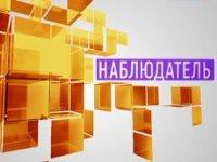 """Телеканал """"Культура"""", программа """"Наблюдатель"""""""