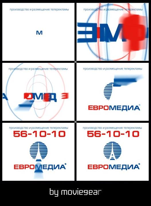 (Видео) Евромедиа 1