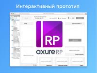 Прототип (прототипирование) сайта любой сложности, интерактивный