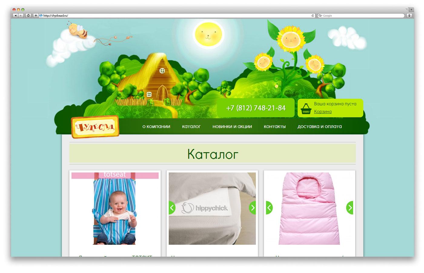 Магазин детских товаров Чудесад