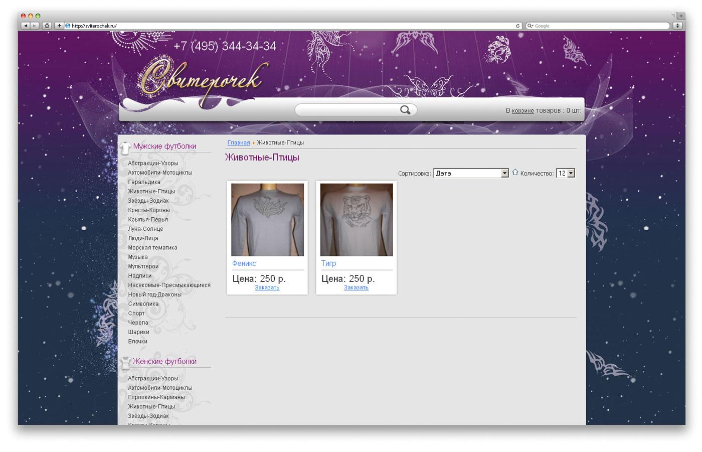 Интернет магазин футболок