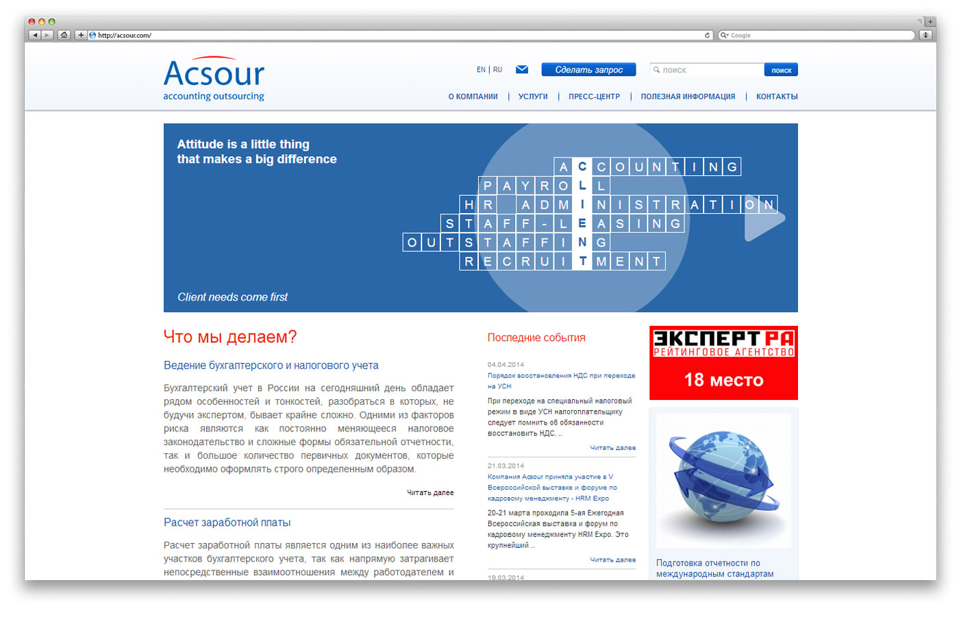 Acsour - аутсорсинговая компания