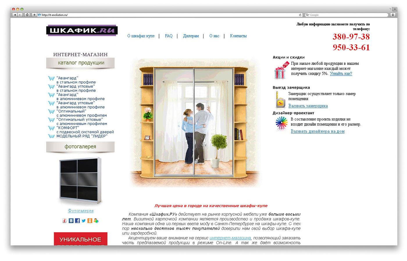 Шкафик.РУ шкафы-купе в Санкт-Петербурге
