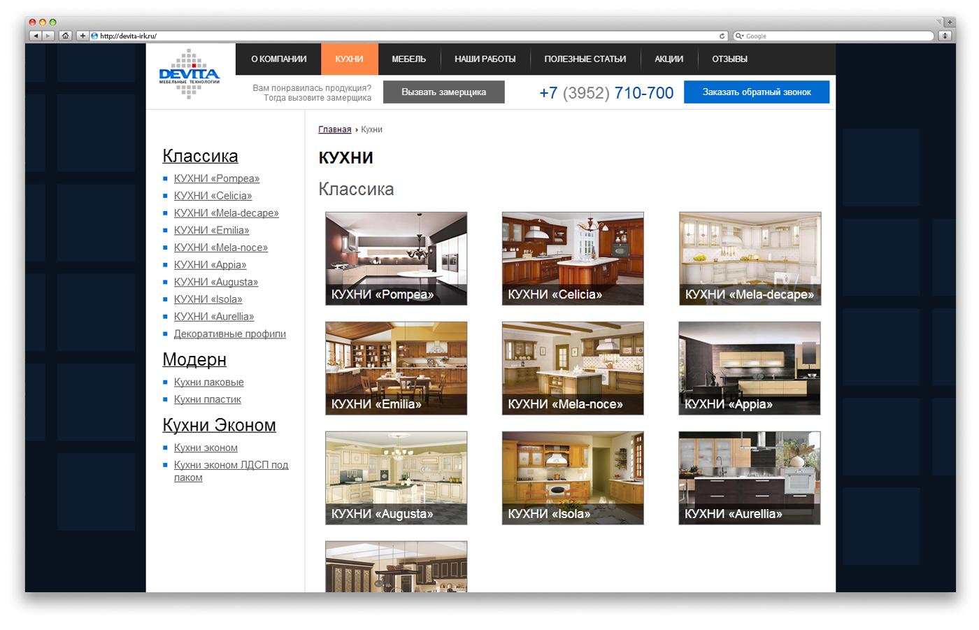 Мебельная фабрика «ДЕВИТА»