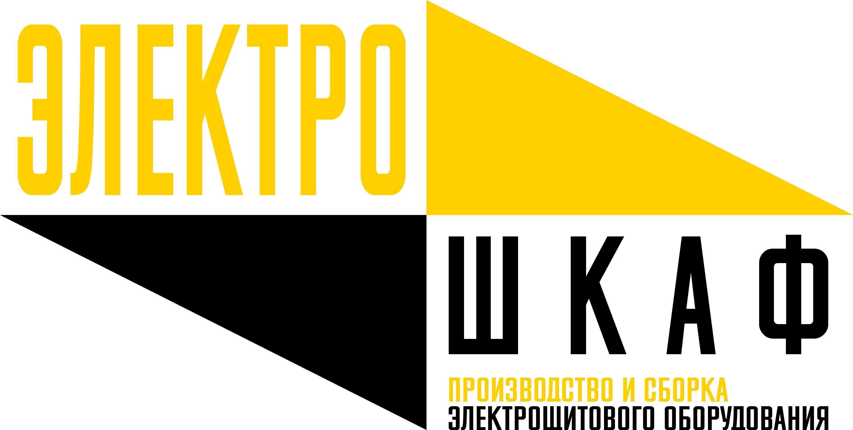 Разработать логотип для завода по производству электрощитов фото f_0715b718864beddd.jpg