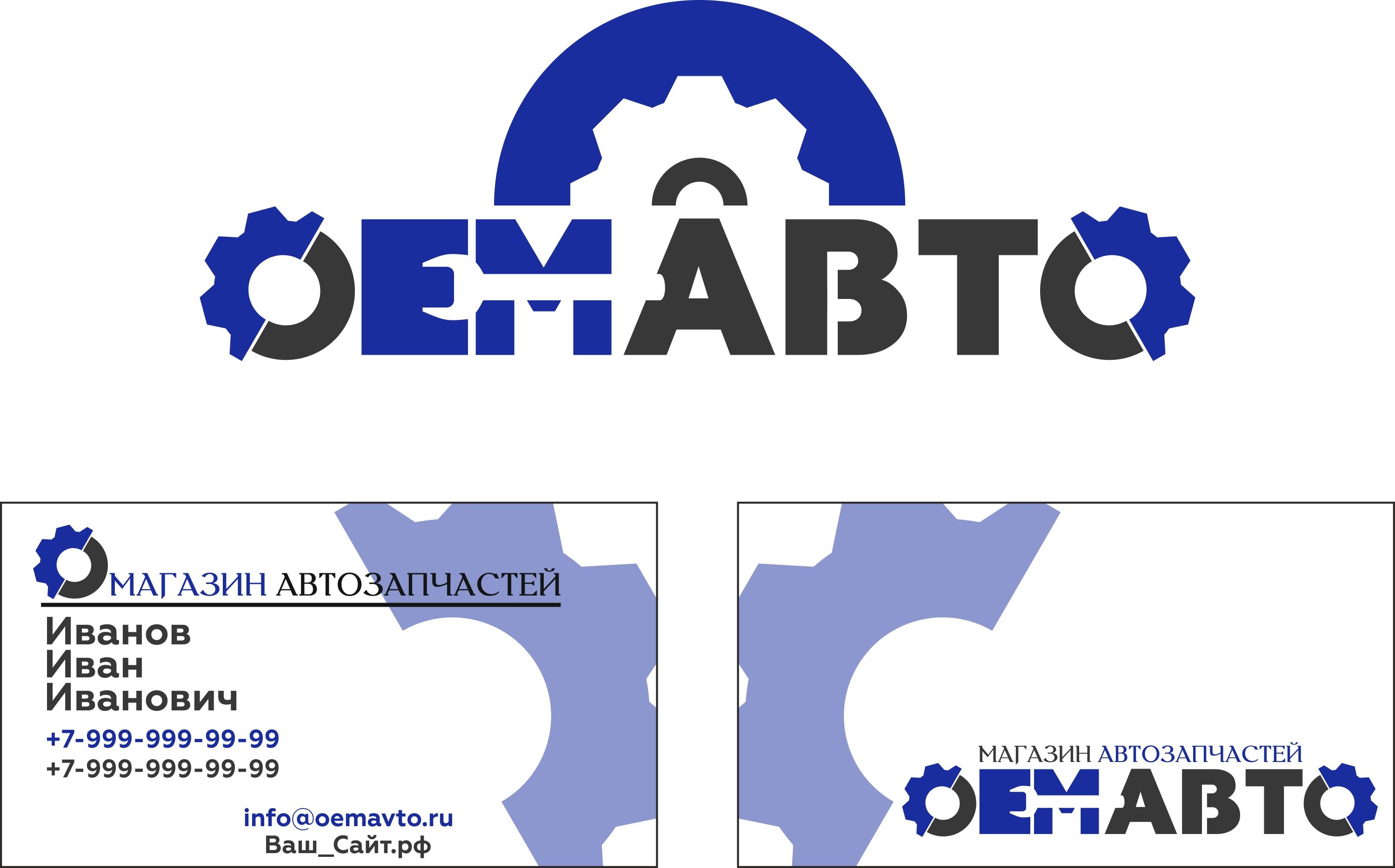 Разработать логотип и дизайн визитки  фото f_2045b6c46b1e9438.jpg