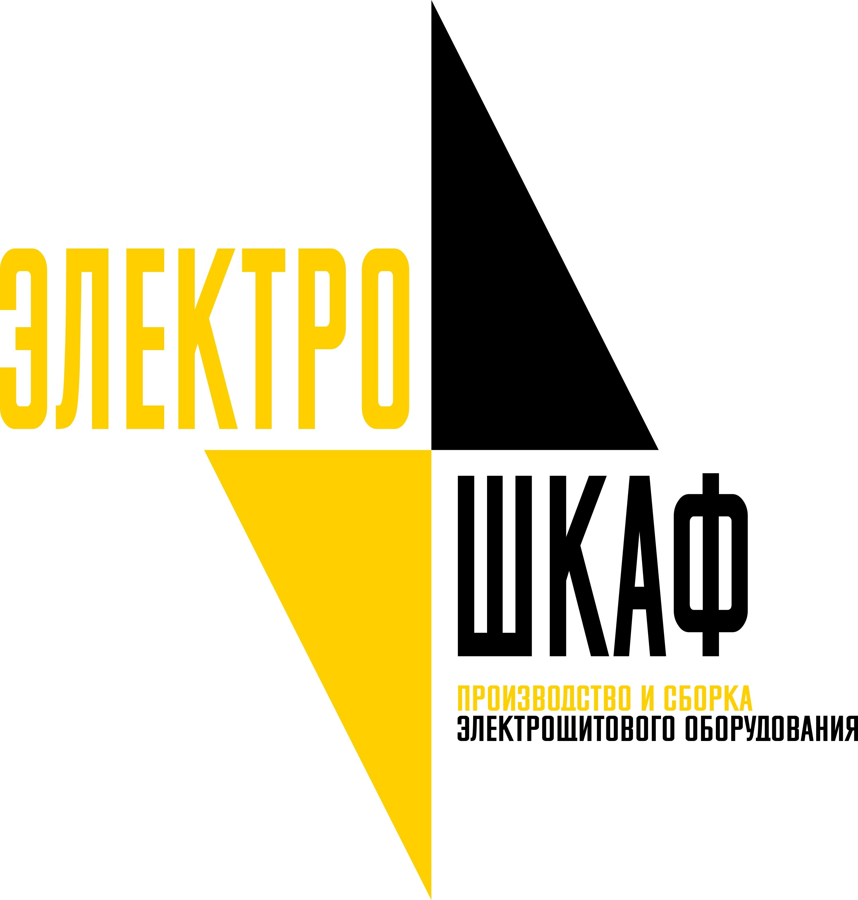 Разработать логотип для завода по производству электрощитов фото f_3235b718871771a1.jpg
