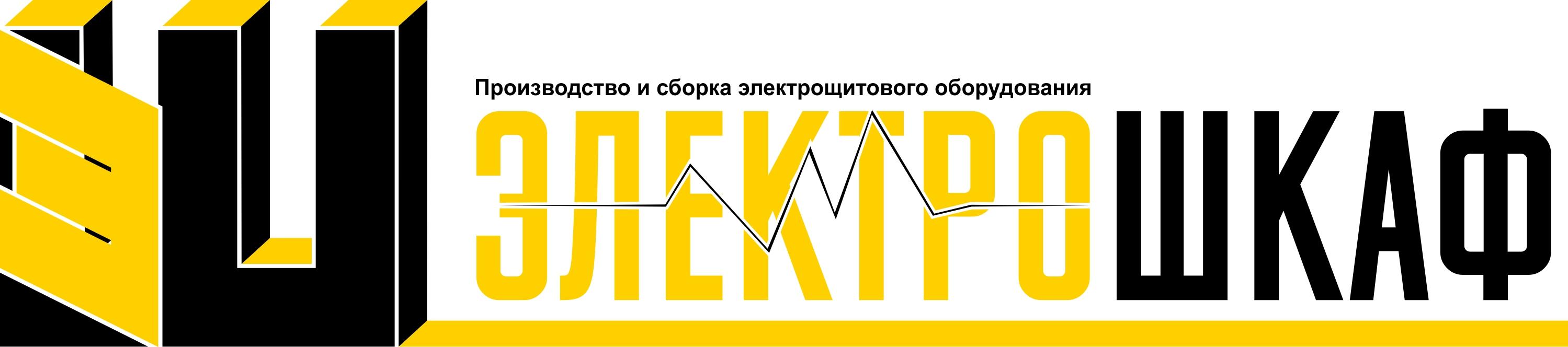 Разработать логотип для завода по производству электрощитов фото f_8845b71885d45dd9.jpg