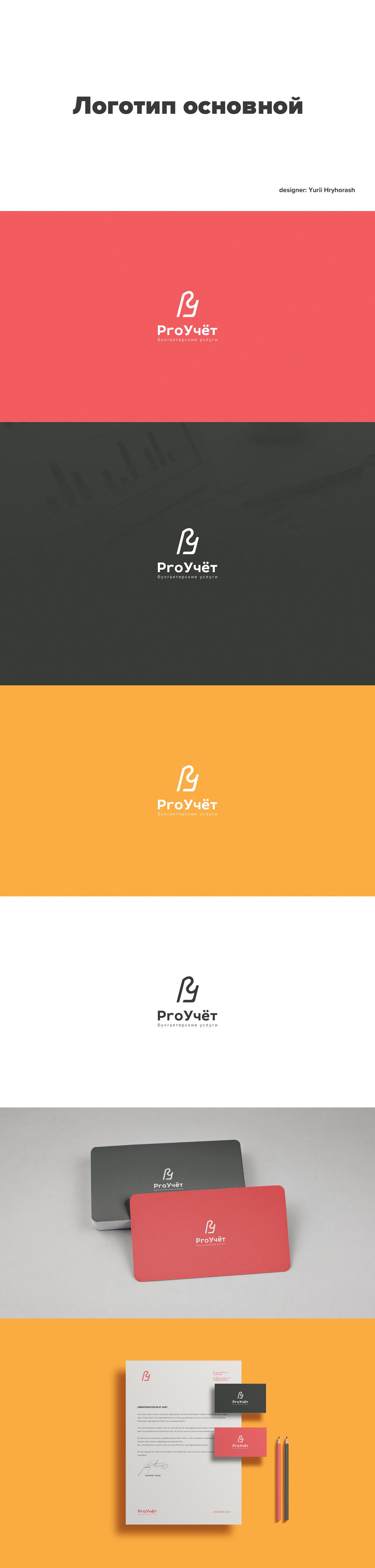 Разработка логотипа с фирменным знаком для Бухгалтерской ком фото f_4805f9ed3071cb9d.jpg