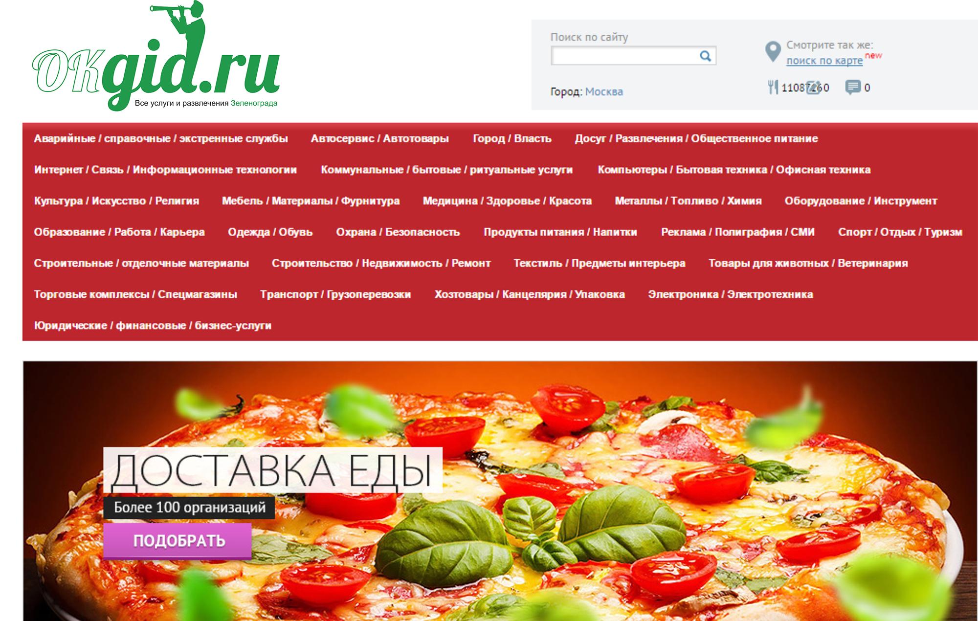Логотип для сайта OKgid.ru фото f_70957cae832b5705.png
