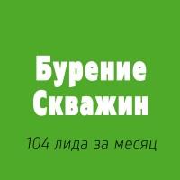 """Продвижение Услуги """"Бурение Скважин"""""""