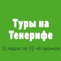 Продвижение Туров на Тенерифе