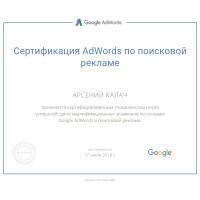 Сертификация Google Adwords