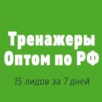 Продвижение Тренажеров Оптом по РФ