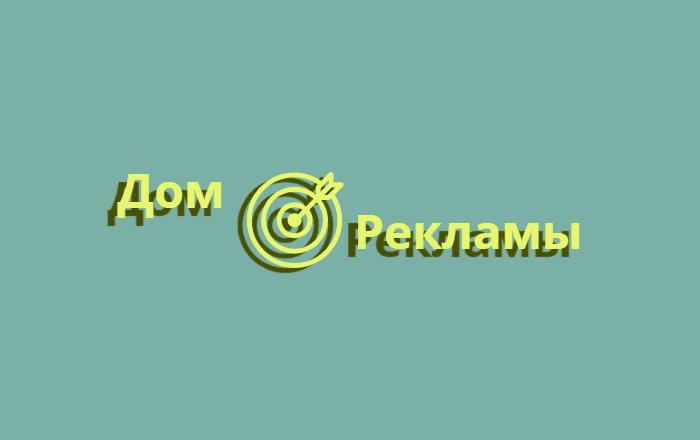 Дизайн логотипа рекламно-производственной компании фото f_2855eda1ff93c0bd.png