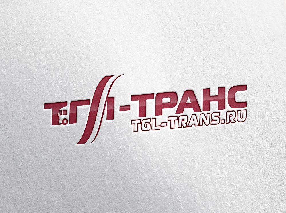 ТГЛ Транс