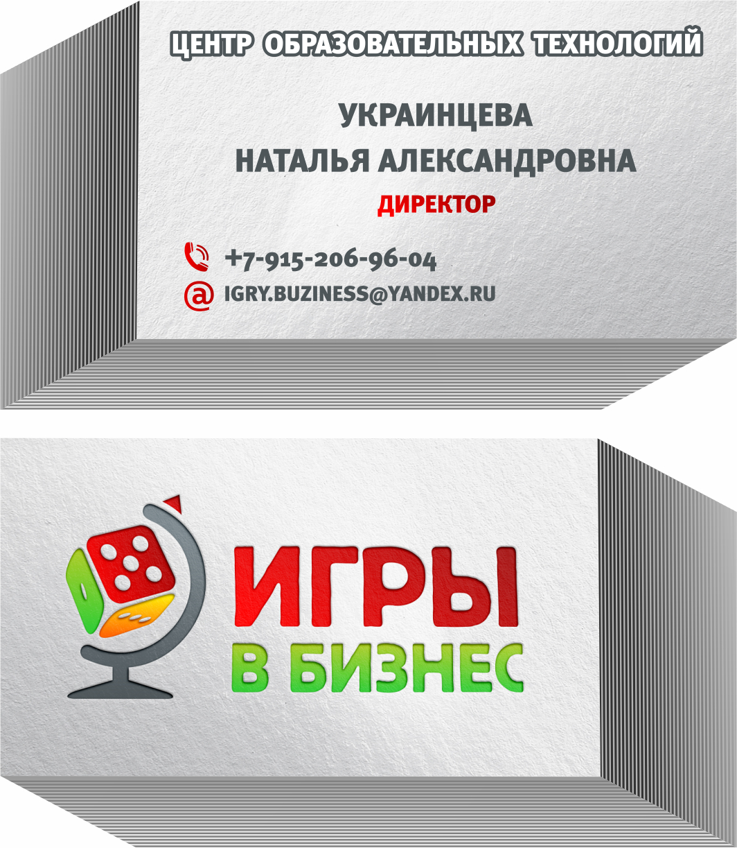 Games in Business Card