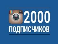 2000 подписчиков в инстаграм