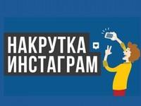 3500 премиум подписчиков в instagram (Русские и Иностранные)
