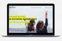 Дизайн сайта для школы английского языка