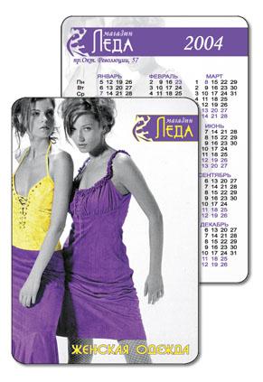 Календарь для магазина женской одежды