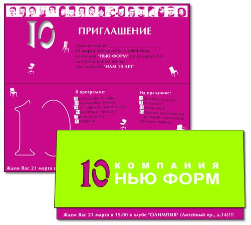 Приглашение для Мебельного салона2