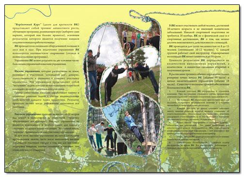 Буклет Веревочного Курса2