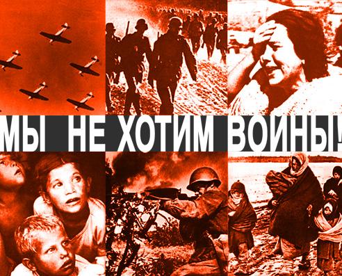 """Плакат """"Война"""""""