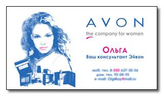 Визитка для консультанта AVON
