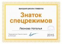 Сертификат всероссийской открытой программы аттестации бухгалтеров (2015)