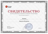 """Свидетельство справочной системы """"Главбух"""""""