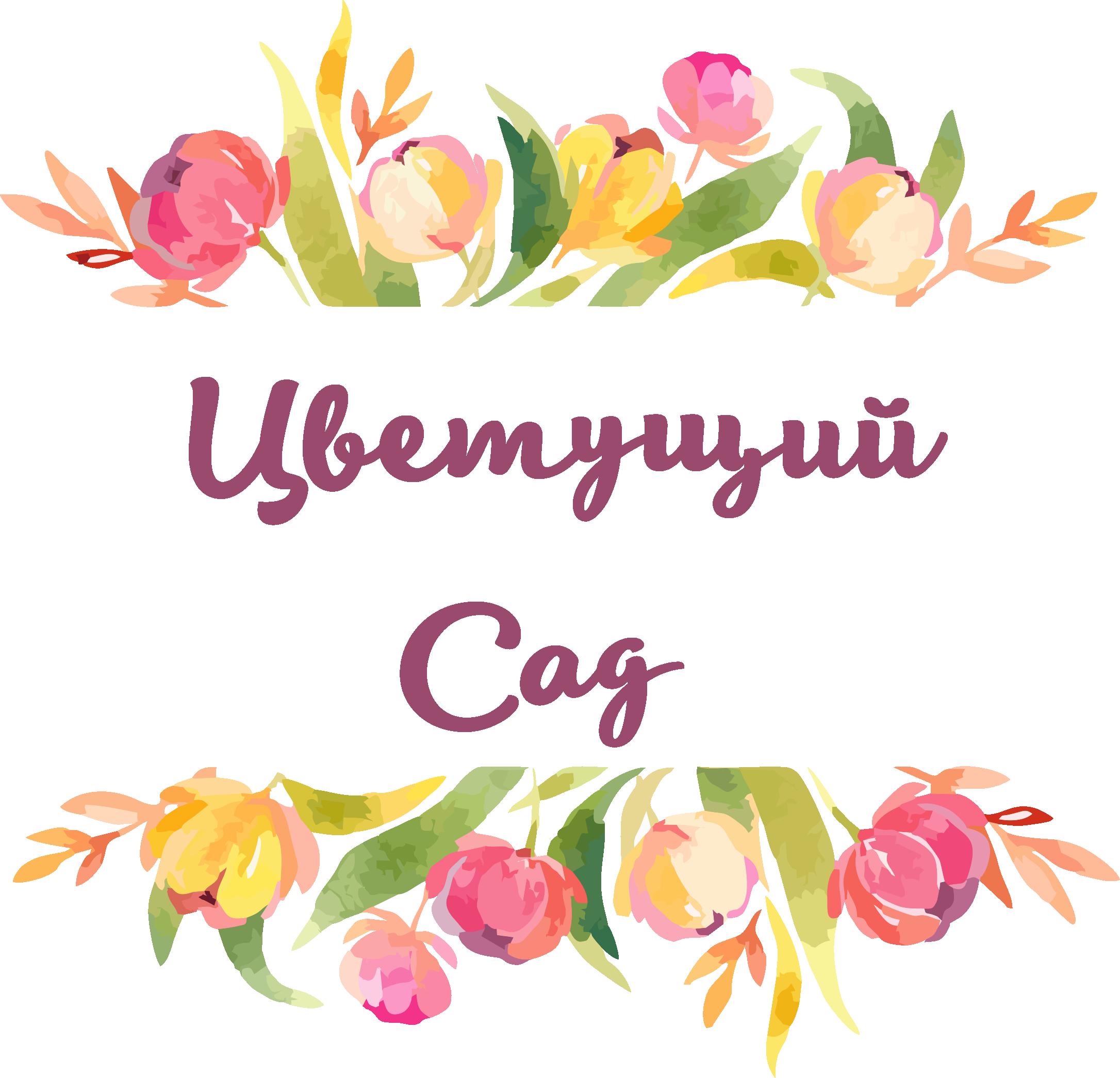 "Логотип для компании ""Цветущий сад"" фото f_6885b6e05ea69a15.png"