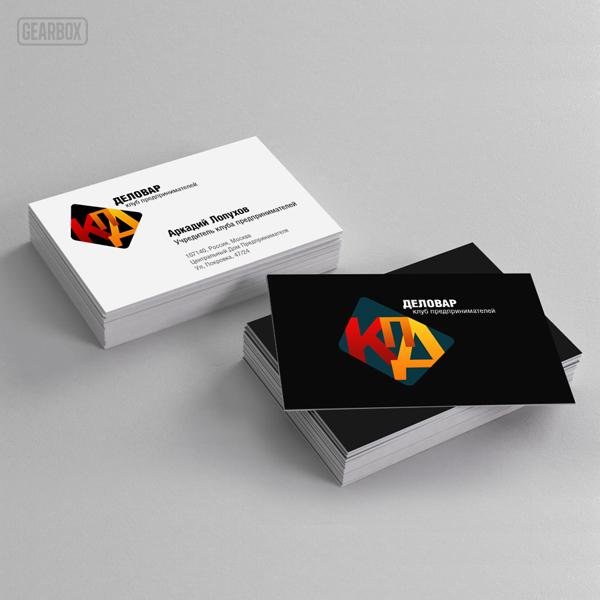 """Логотип и фирм. стиль для Клуба предпринимателей """"Деловар"""" фото f_504a1ceabc5e2.jpg"""