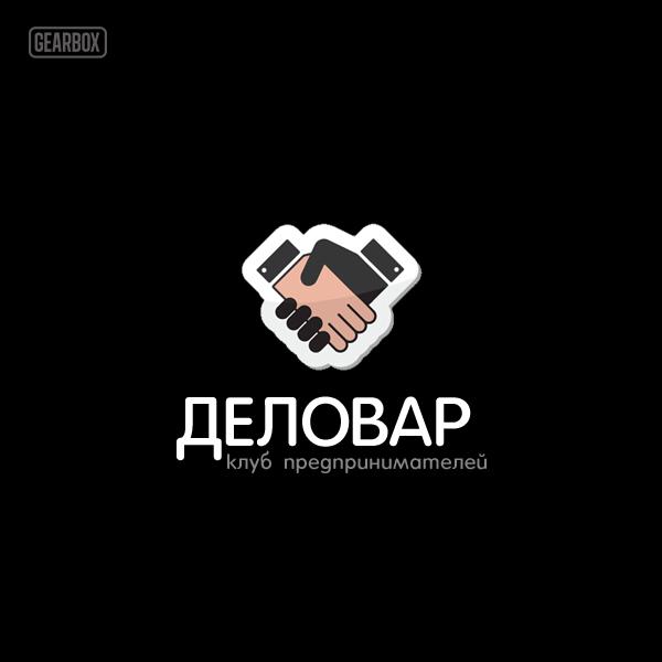"""Логотип и фирм. стиль для Клуба предпринимателей """"Деловар"""" фото f_504a1d5a9a6fe.jpg"""