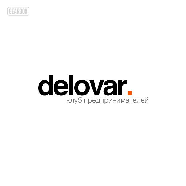 """Логотип и фирм. стиль для Клуба предпринимателей """"Деловар"""" фото f_504a1e4467833.jpg"""