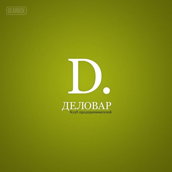 """Логотип и фирм. стиль для Клуба предпринимателей """"Деловар"""" фото f_504a43b7e0d4b.jpg"""