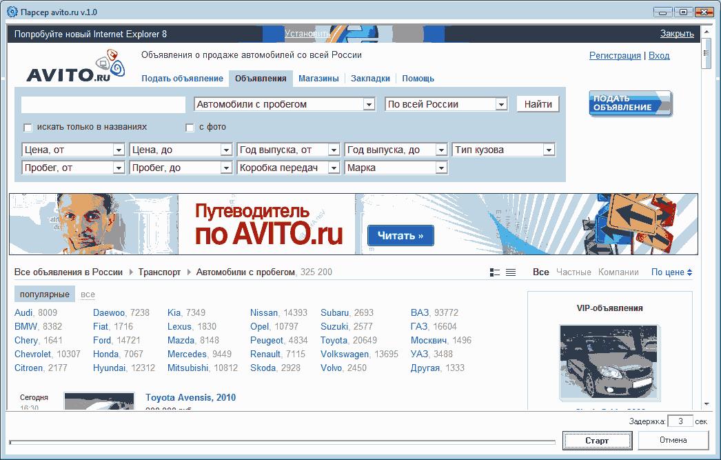 Парсер объявлений авто сайта