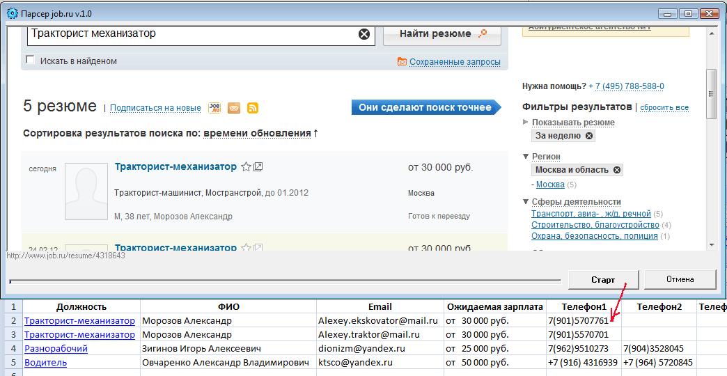 Парсер job.ru