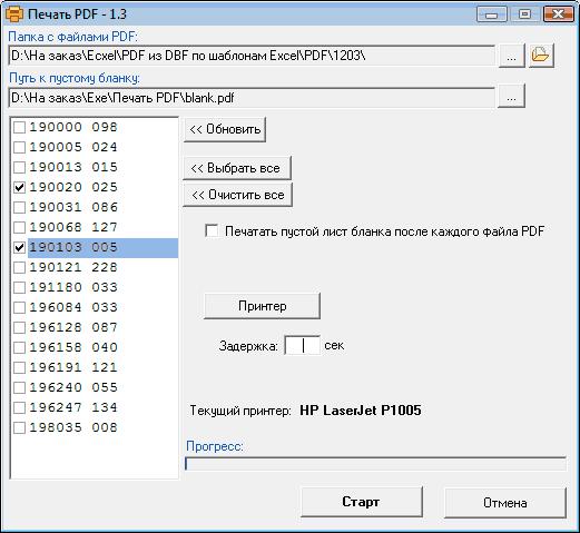 Массовая печать PDF