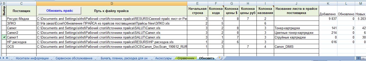 Обновление прайса из прайсов поставщиков (Excel)