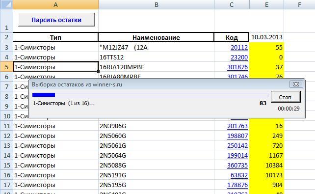 Парсер winner-s.ru