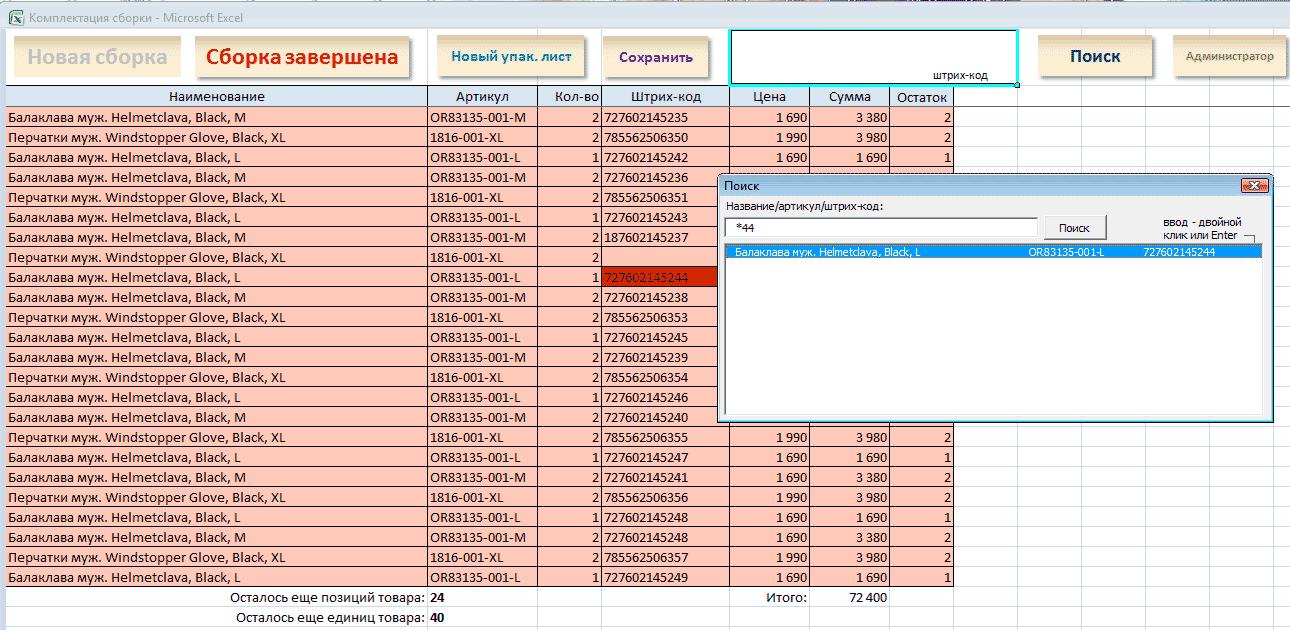 Сканировние набора товаров в Excel