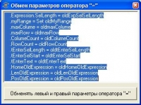 Утилита VB для обмена параметров.