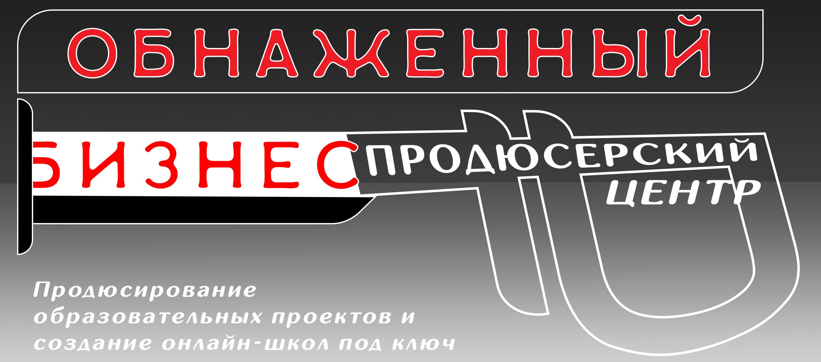 """Логотип для продюсерского центра """"Обнажённый бизнес"""" фото f_0325b9e7c23bc53b.jpg"""