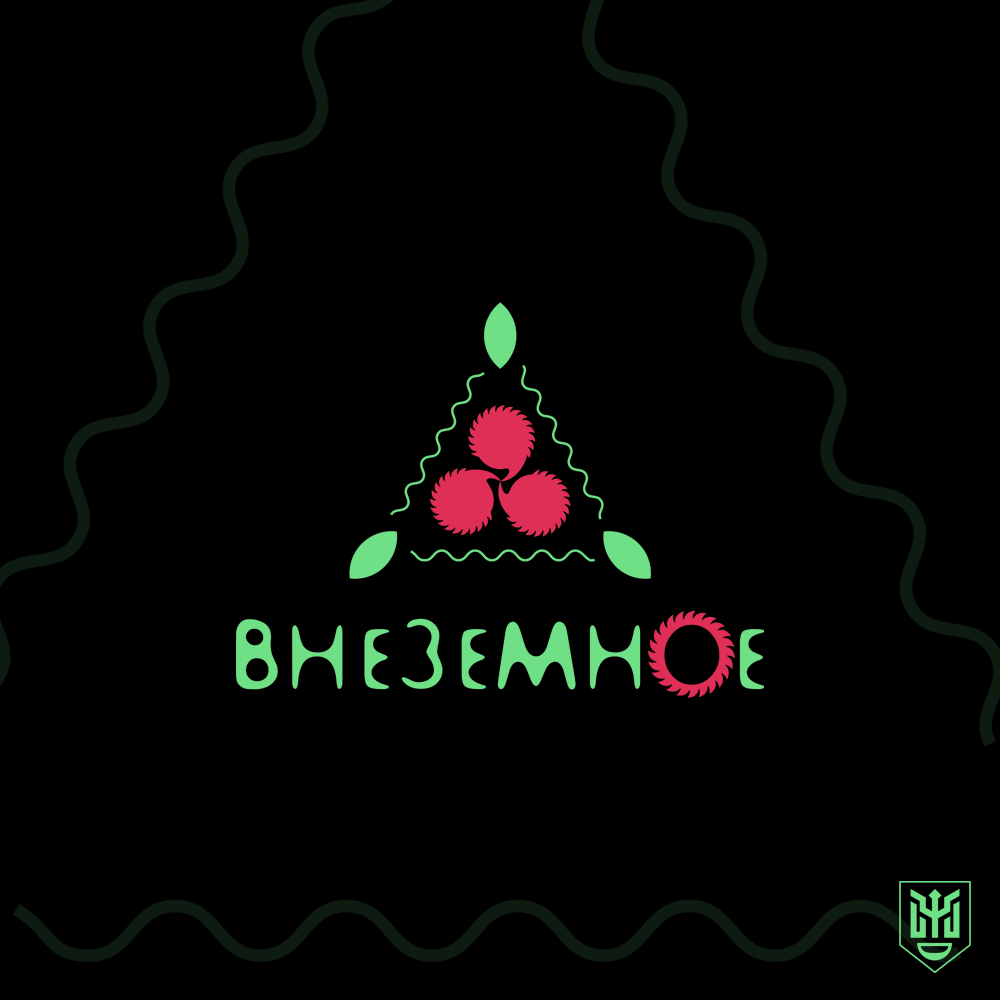 """Логотип и фирменный стиль """"Внеземное"""" фото f_2605e7d18dde8316.png"""