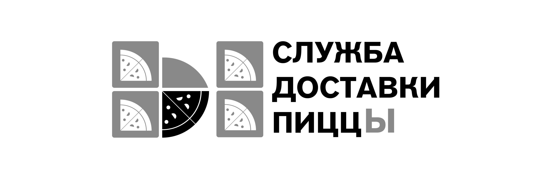 Разыскивается дизайнер для разработки лого службы доставки фото f_2925c33cbf3b5f01.png