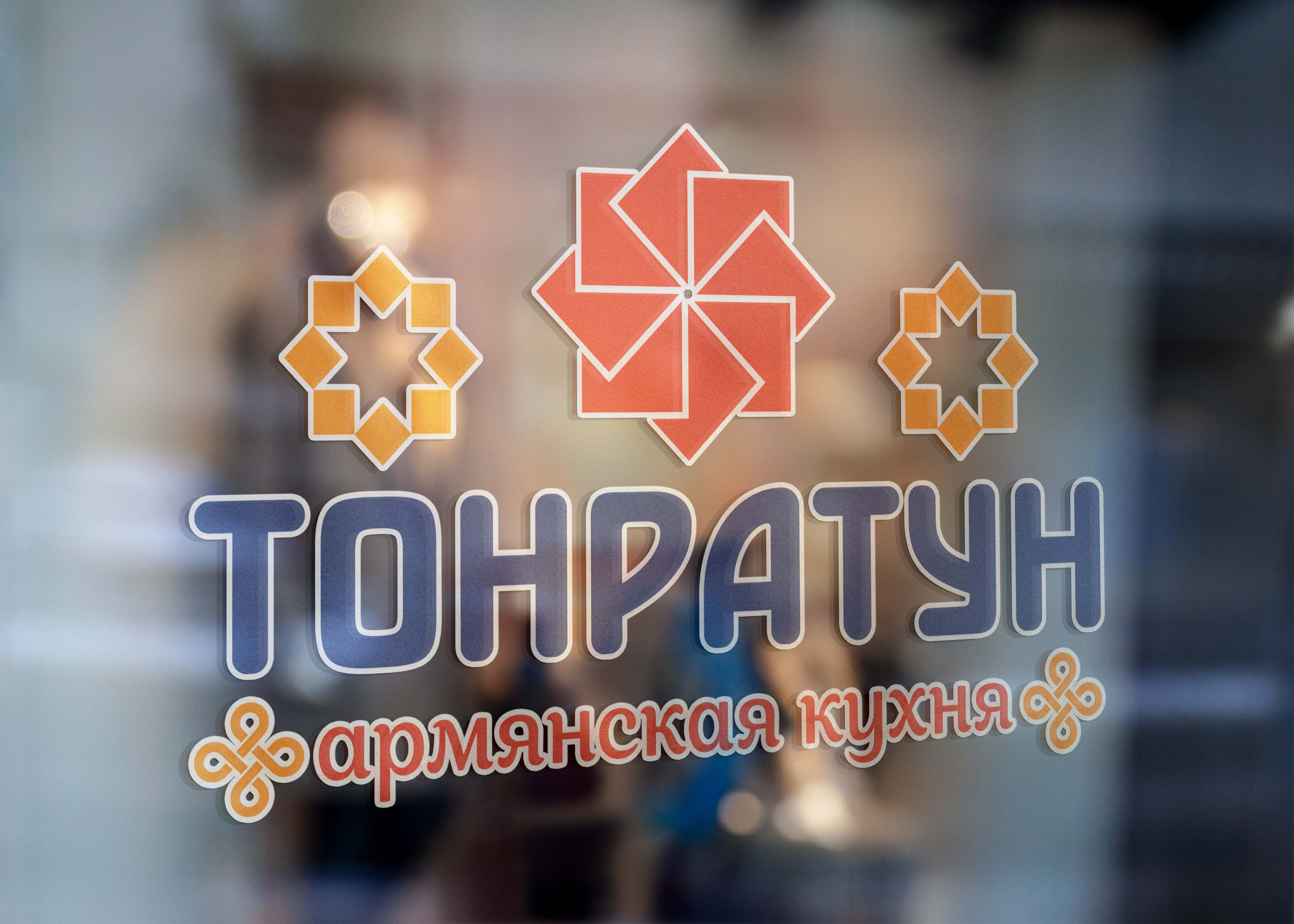 Логотип для Пекарни-Тандырной  фото f_6365d8ff34feec22.jpg